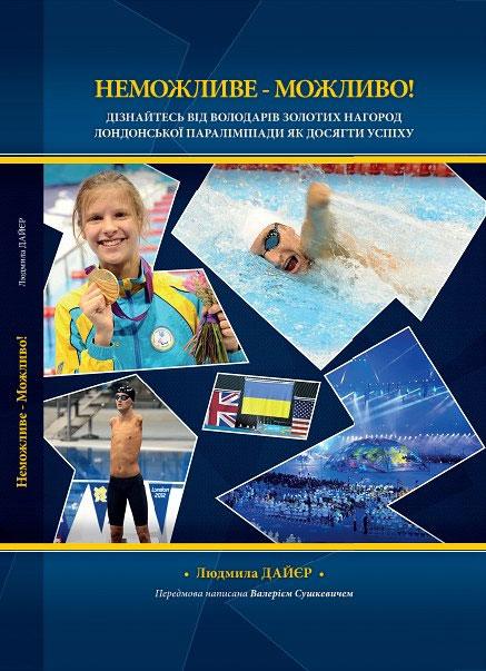 «Невозможное – возможно!». Паралимпийская история Виктора Смирнова попала в уникальную книгу