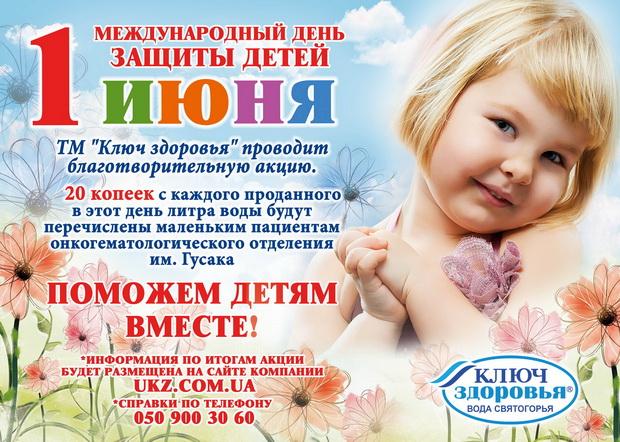 Поможем детям вместе!!!