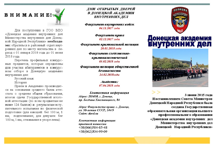 Дни открытых дверей Донецкой академии внутренних дел