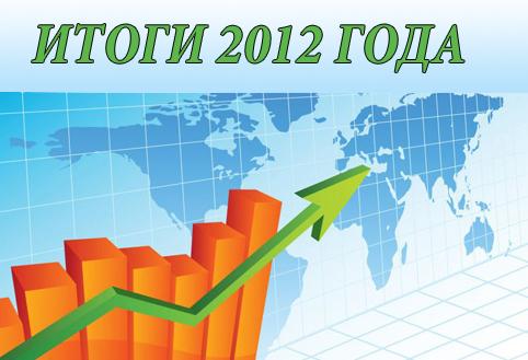 ООО «Укрфаворит» подводит итоги работы в 2012 году