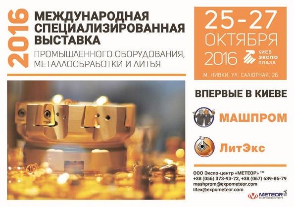 Международная специализированная выставка промышленного оборудования, металлообработки и литья расширяет границы! Впервые в Киеве!