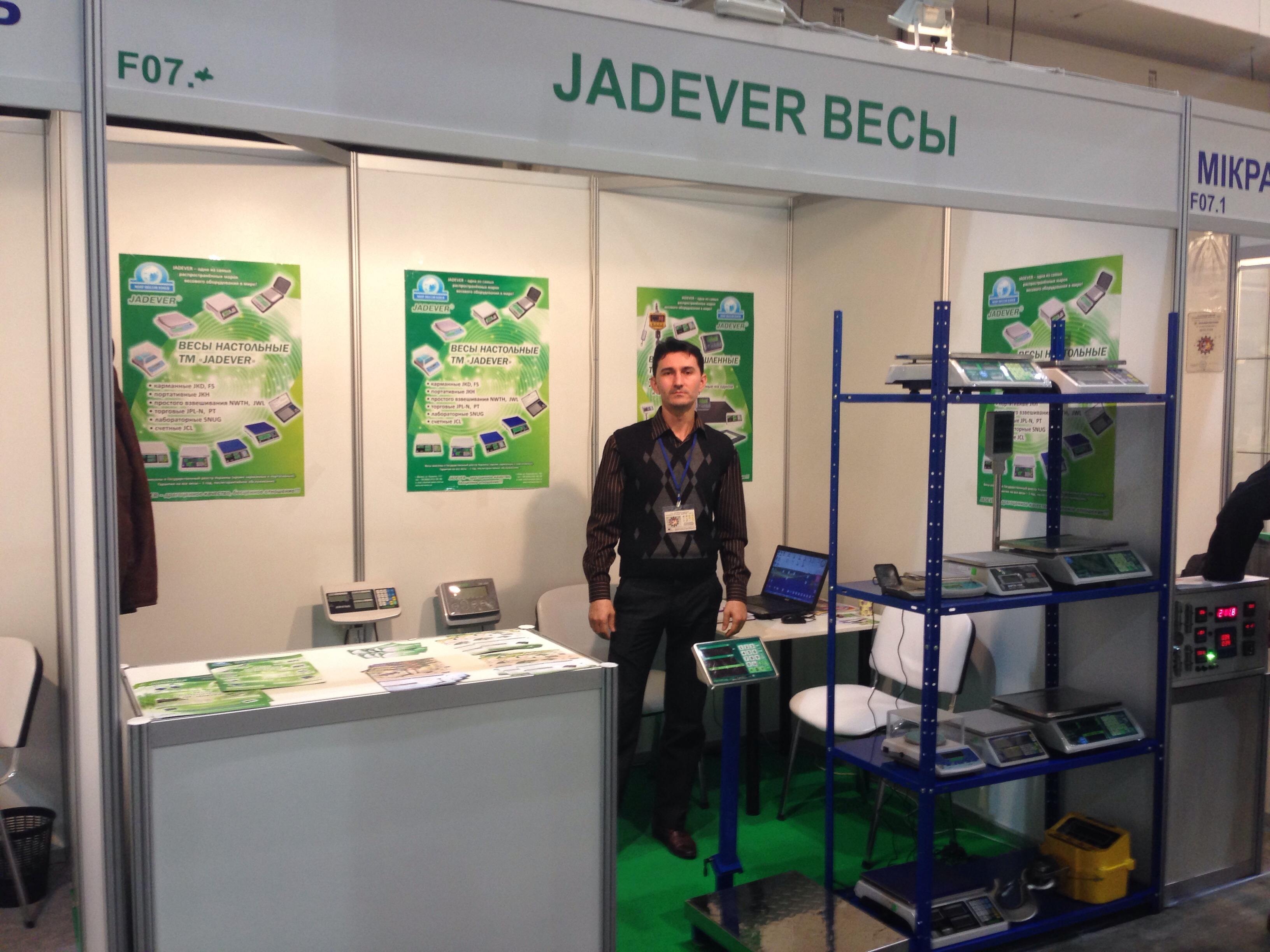 Компания «Jadever» приняла участие в ХІІ Международном форуме – 2013
