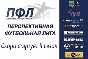 Перспективная Футбольная Лига