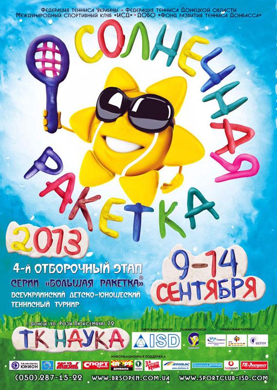 «Солнечная ракетка» развеяла тучи над Донецком