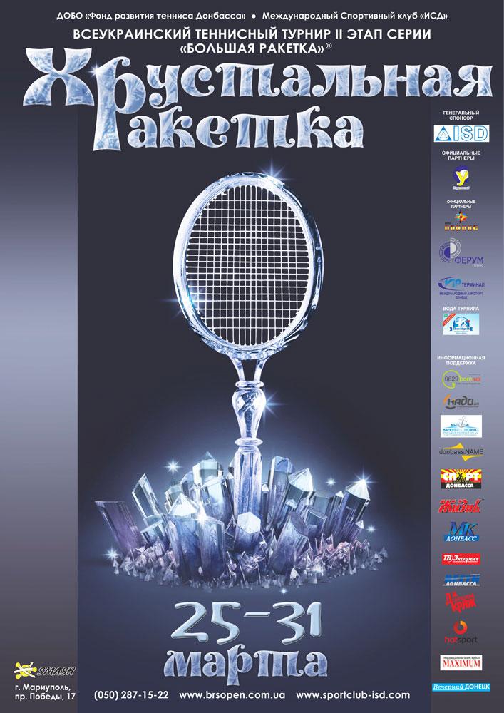 В Мариуполе стартует теннисный турнир «Хрустальная ракетка»