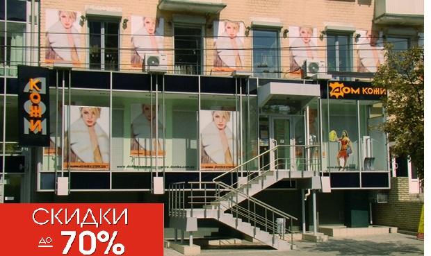 Дом Кожи в Донецке – скидки до 70%