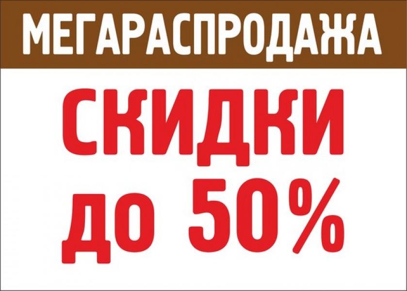 Распродажа верхней одежды, скидки до 50% в связи с закрытием!