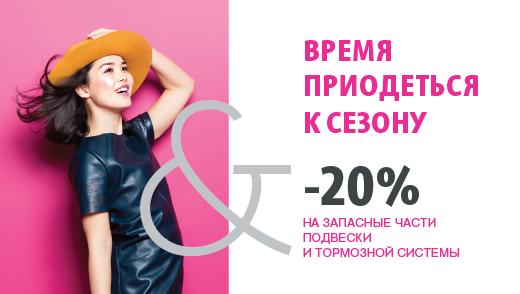 Официально, акция: ПОДГОТОВЬ СВОЙ CITROЁN К ЛЕТУ С 20% ВЫГОДОЙ