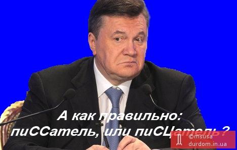 ГПУ подозревает Януковича в получении 26 млн грн взятки под видом гонораров за свои книги - Цензор.НЕТ 286