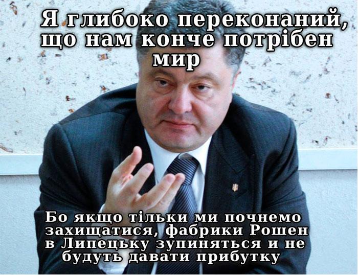 Депутаты обязаны давать показания ГПУ. Допрашивать их можно и в стенах парламента, - Гройсман - Цензор.НЕТ 4169