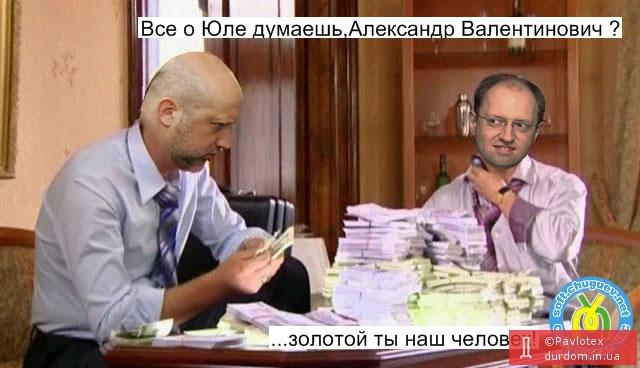 Турчинов настаивает на продаже имущества ДУСи - Цензор.НЕТ 6498