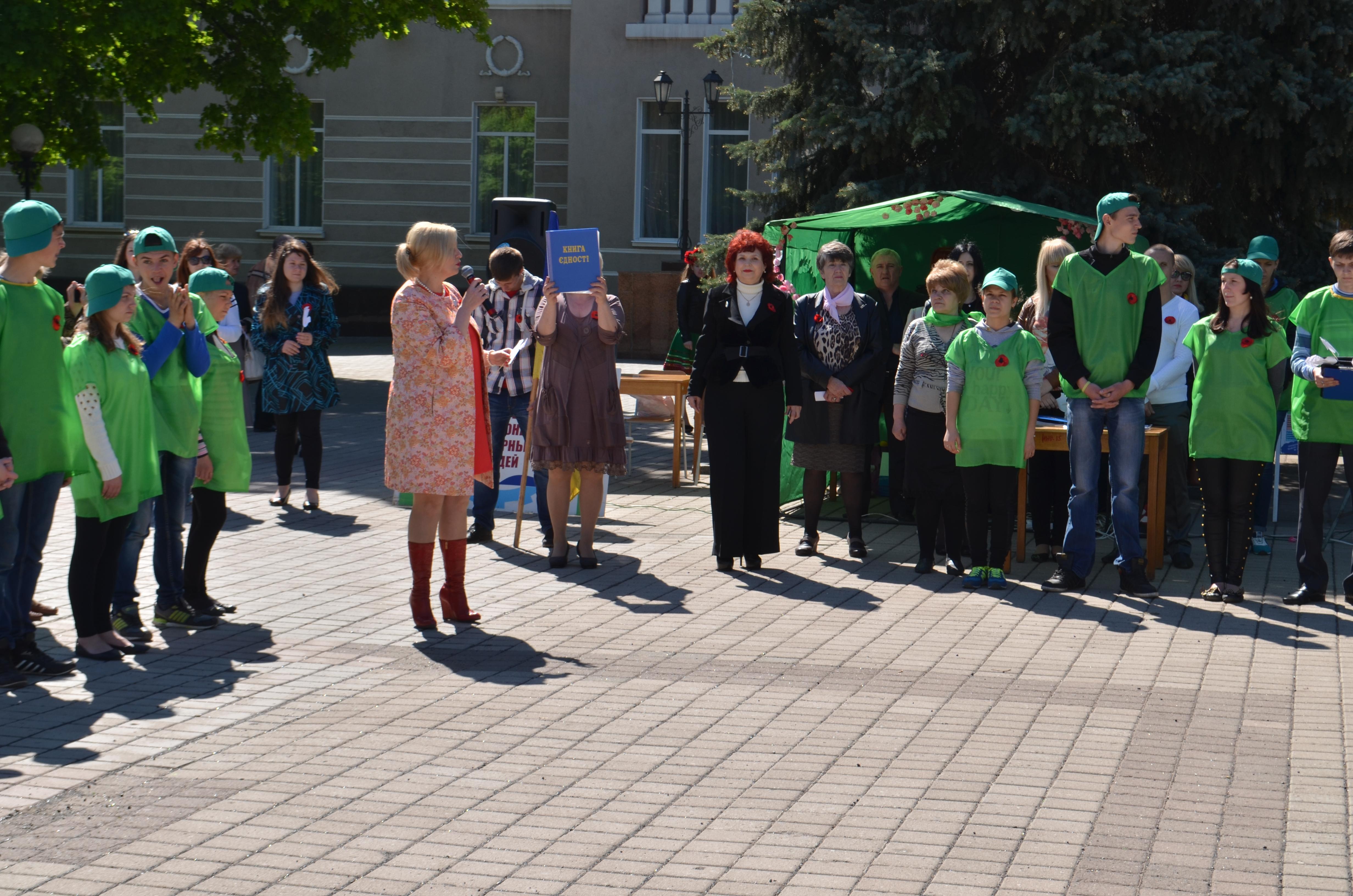 Акція - «Молодь єднає Україну».