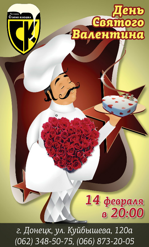 14 февраля - День Святого Валентина На катке в 18.45 и в ресторане