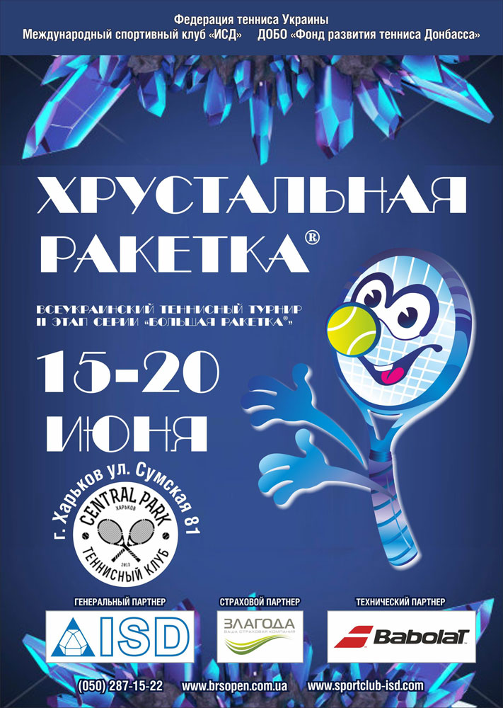Харьков принимает «Хрустальную ракетку»